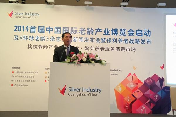老龄产业_首届中国国际老龄产业博览会正式启动